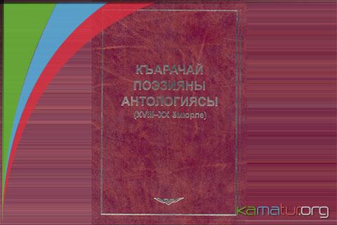 ADABİYATIBIZNI - TARIHIBIZNI BAYIKLANDIRGAN KİTAP
